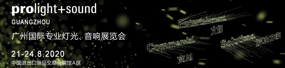 第十八届广州国际专业灯光、音响...
