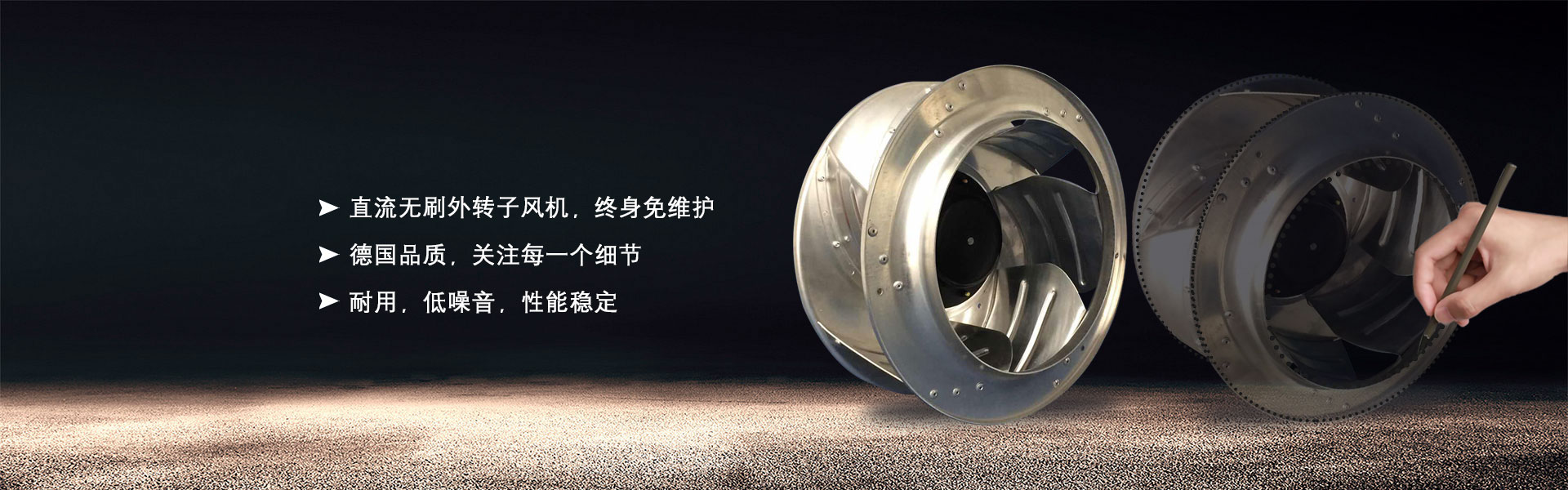 后倾式离心风机 BLDC Backward Centrifugal Fan