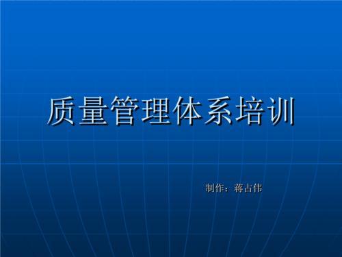 ISO9000质量管理体系培训一周