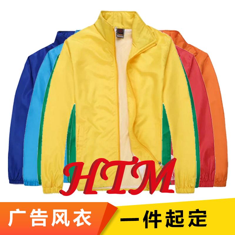 廣告衫定制長袖風衣外套工衣工作服diy來圖宣傳活動衣服印字logo