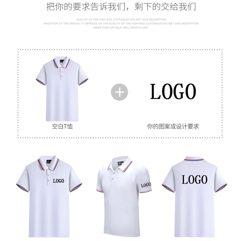 夏天纯棉半袖有带领工作服定制t恤印logo图片运动团队服装活动-ZT8833