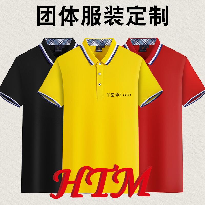 POLO衫工作服定制HTM29-ZT1801