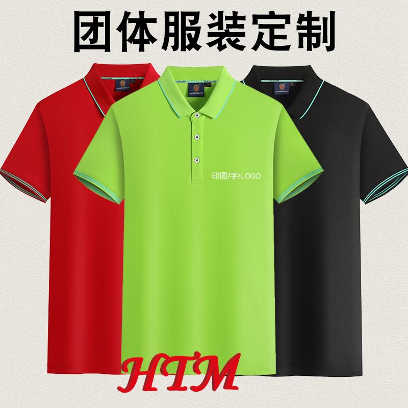 纯棉运动POLO衫HTM27-ZT8831