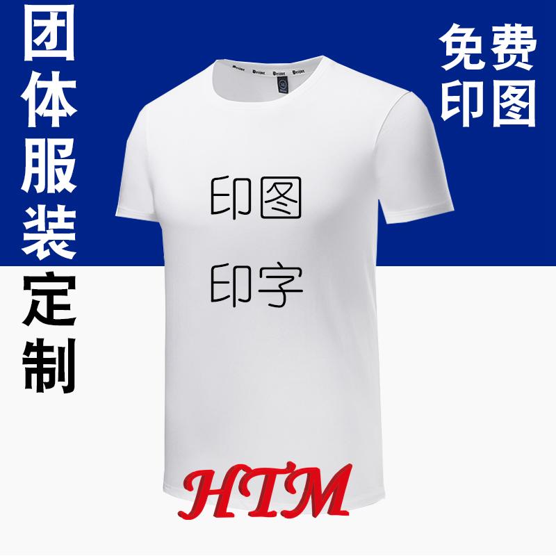 广告衫工作服定制t恤印字logo来图案订做diy聚会
