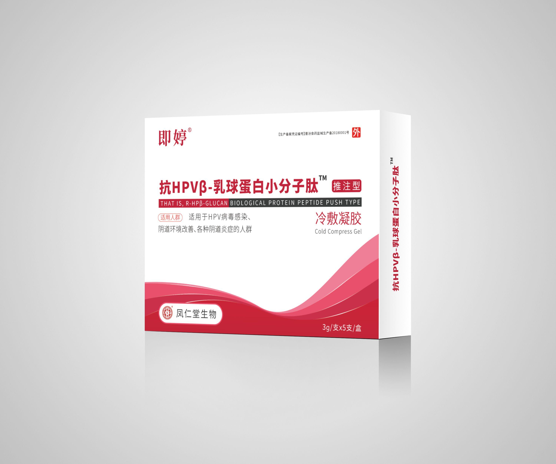 即婷抗HPVβ-乳球蛋白小分子肽
