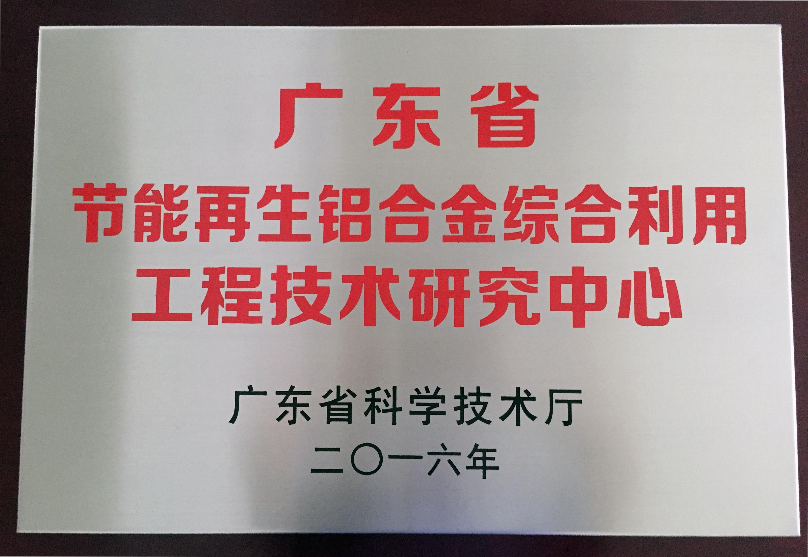2016-广东省节能再生铝合金综合利用工程技术研究中心