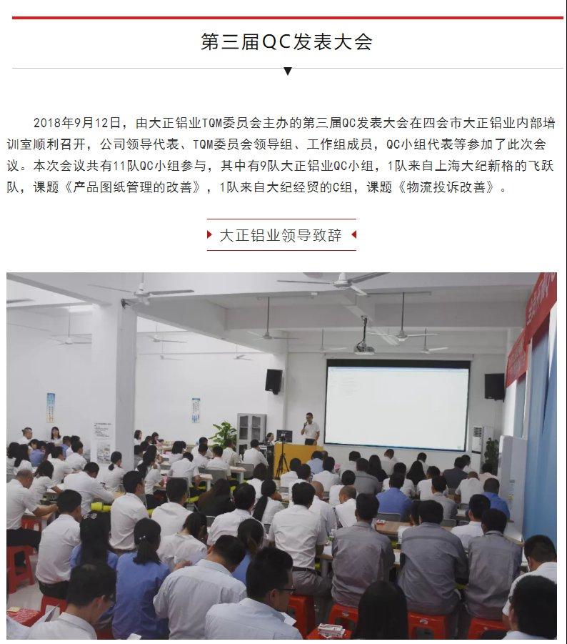 大正鋁業成功召開第三屆QC發表大會暨大正鋁業12周年慶晚...