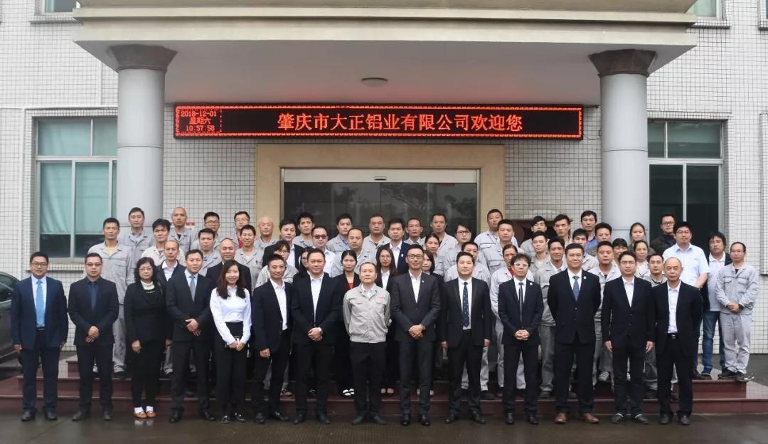 大正铝业成功召开全员参与6S改善暨第4届QCC活动项目启...
