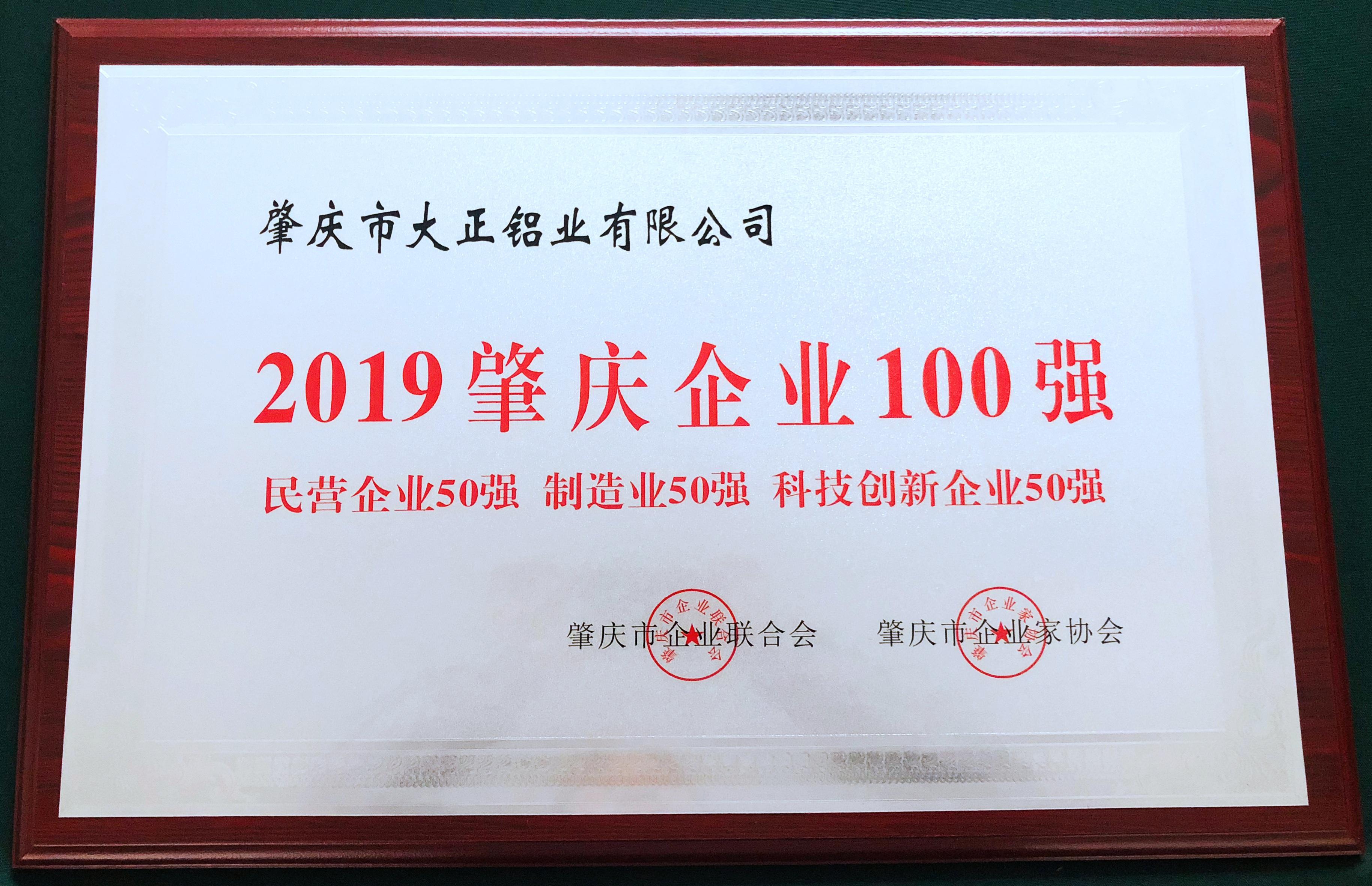2019肇庆企业100强  民营企业50强   科技创新50强