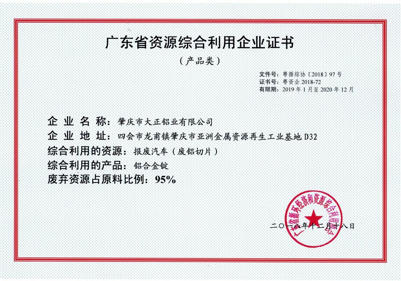 广东省资源综合利用企业