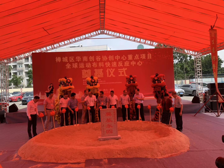 佛山市禅城区华南创谷协办中心重点项目全球运动不了快速反应中心奠基仪式