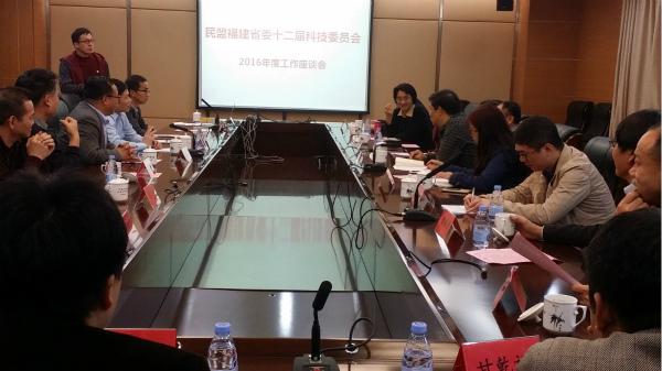 民盟福建省第二十一届科技委员会座谈会在本公司召开