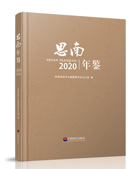 《思南年鉴》(2020)