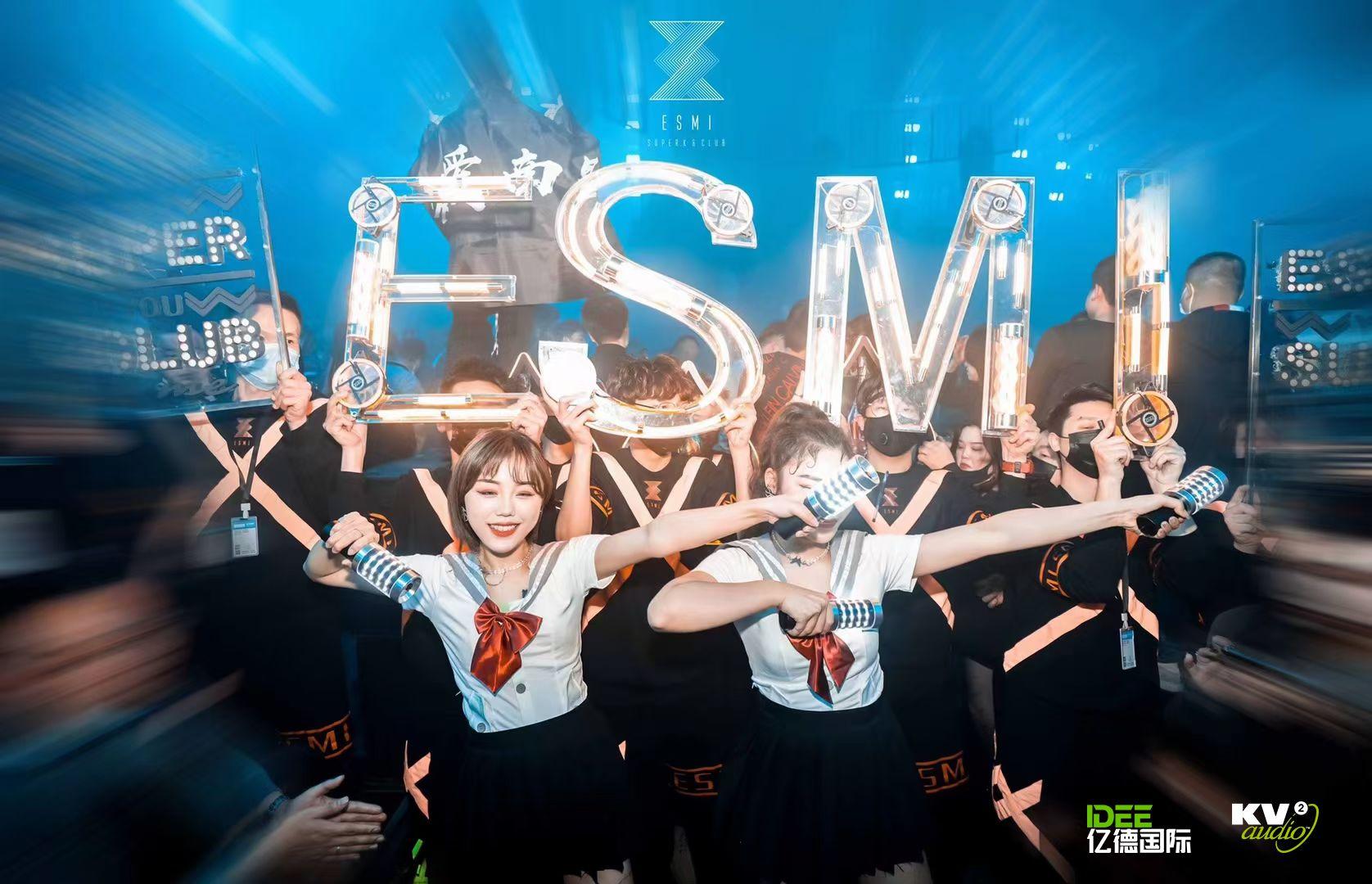 南昌·ESMI CLUB