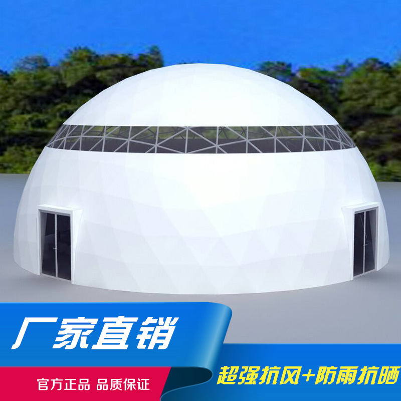 球形篷房,异形帐篷篷房