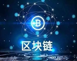 埠约|《广州市黄埔区 广州开发区加速区块链产业引领变革若干措施》及其实施细则解读