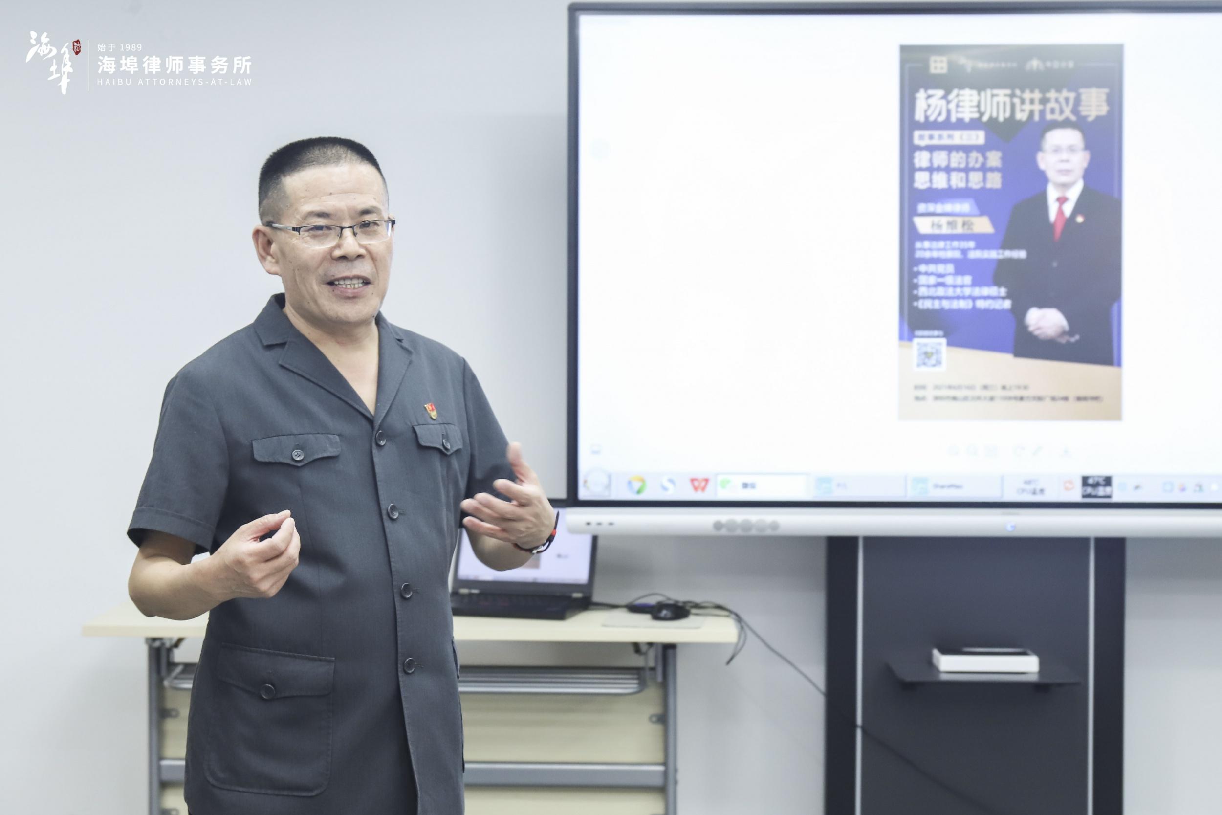 讲座回顾 | 杨维松律师:律师的办案思维与思路