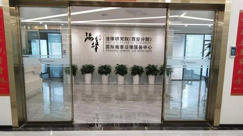 海埠国际商事法律服务中心