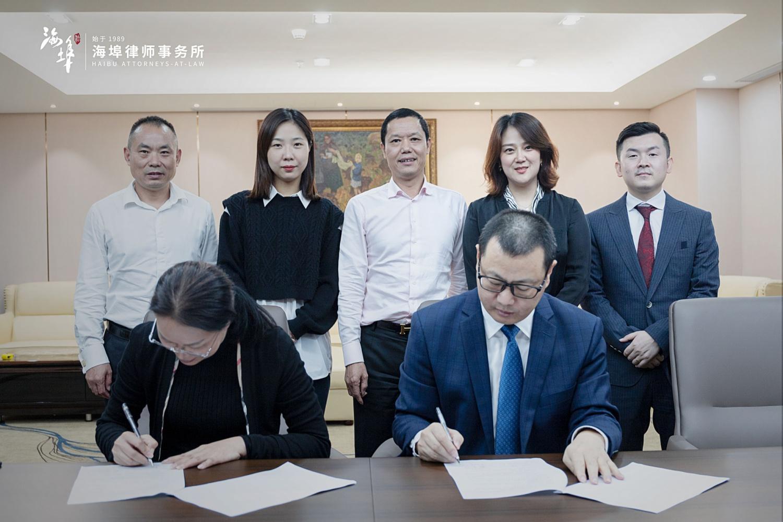 广东迅兴拍卖有限公司与海埠律师事务所签署合作协议