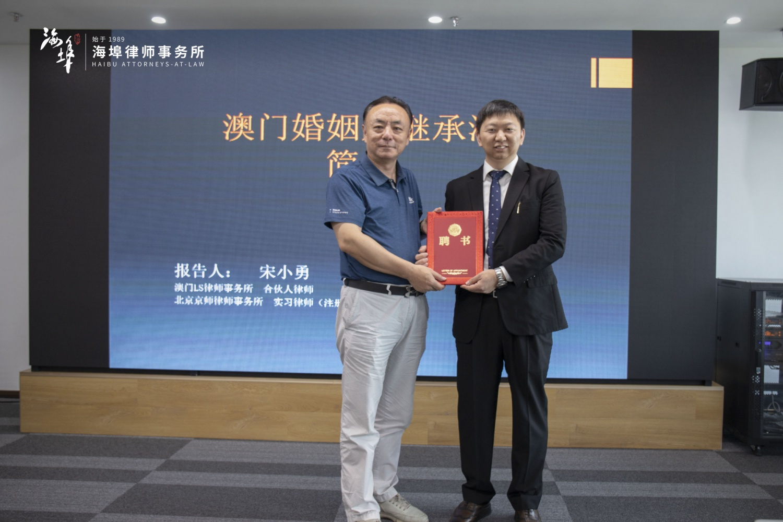 宋小勇大律师获聘为海埠法律研究院特聘讲师