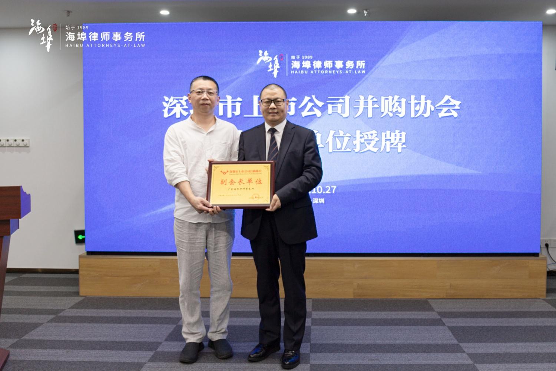 深圳市上市公司并购协会副会长单位