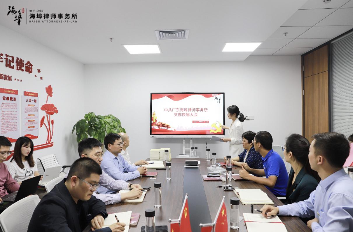 中共广东海埠律师事务所支部委员会换届选举圆满完成