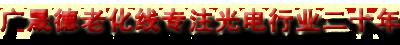 廣晟德老化線專注光電行業二十年