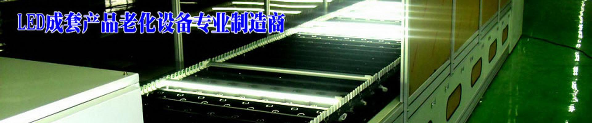 LED燈管老化線