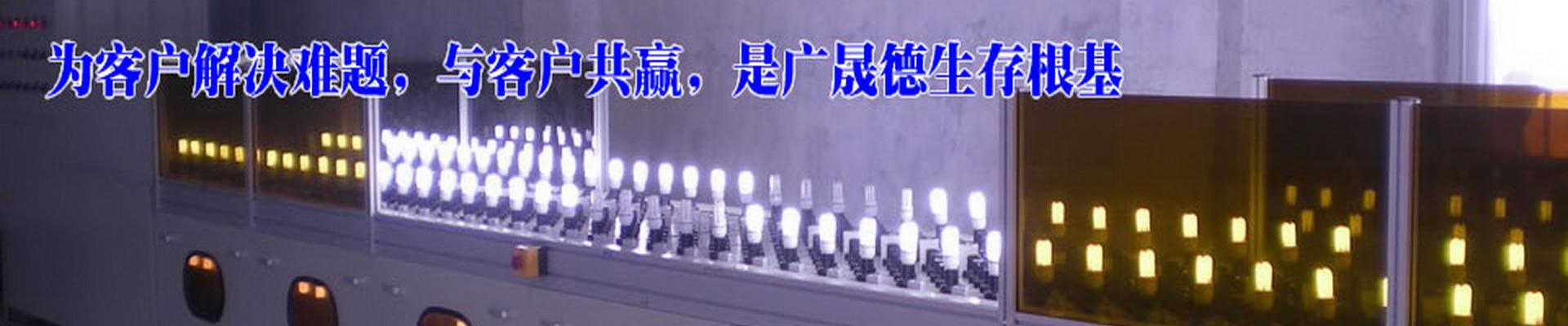 LED球泡燈老化線
