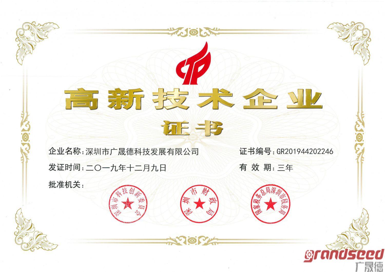 深圳广晟德高新企业证书