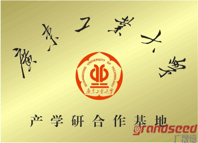 广东工业大学产学研基地