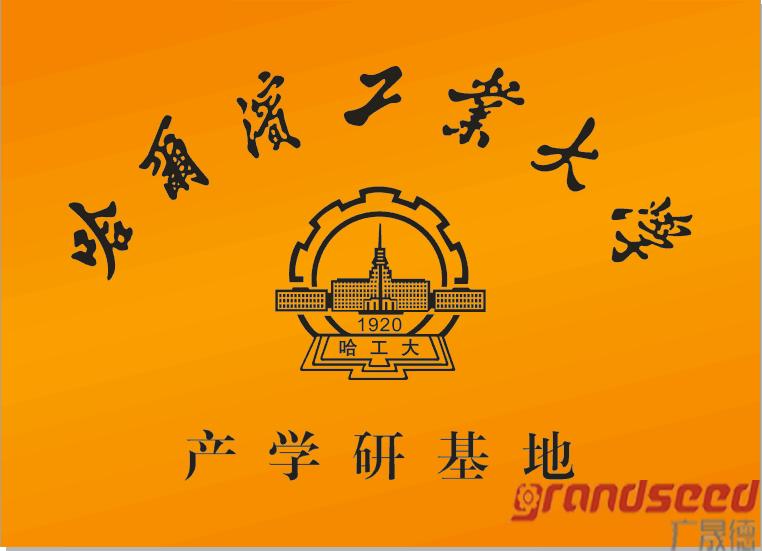 哈尔滨工业大学产学研基地