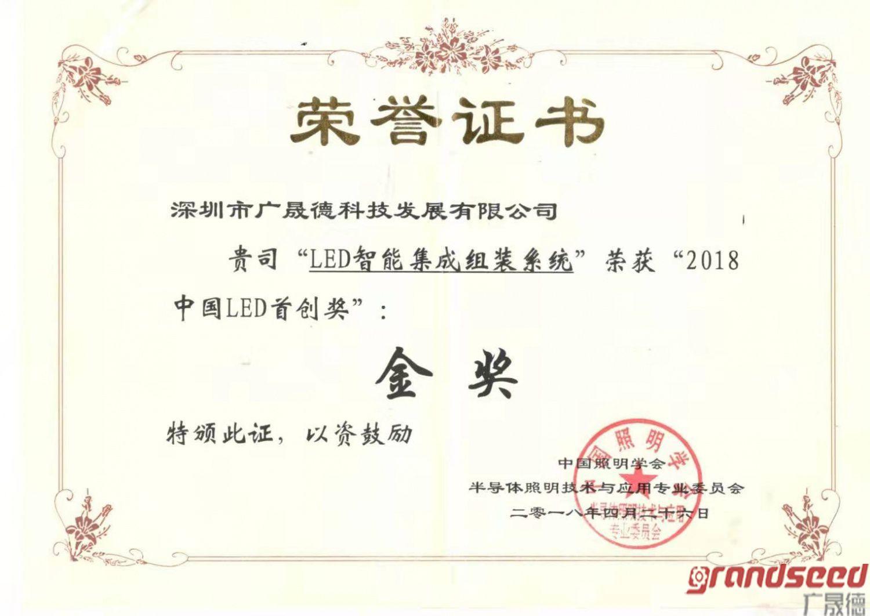 中国LED首创奖