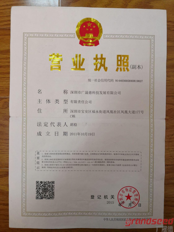 深圳广晟德营业执照