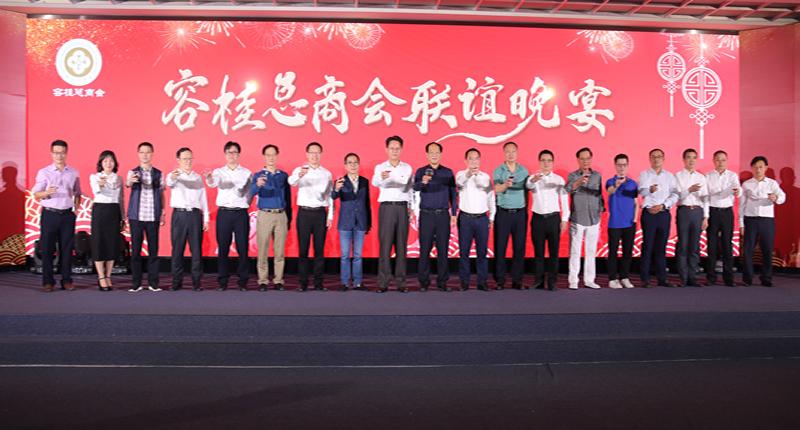 万千星辉耀容桂----容桂总商会政商各界联谊会圆满举行
