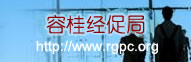 容桂经济和科技促进局