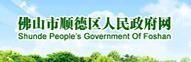 顺德区人民政府网