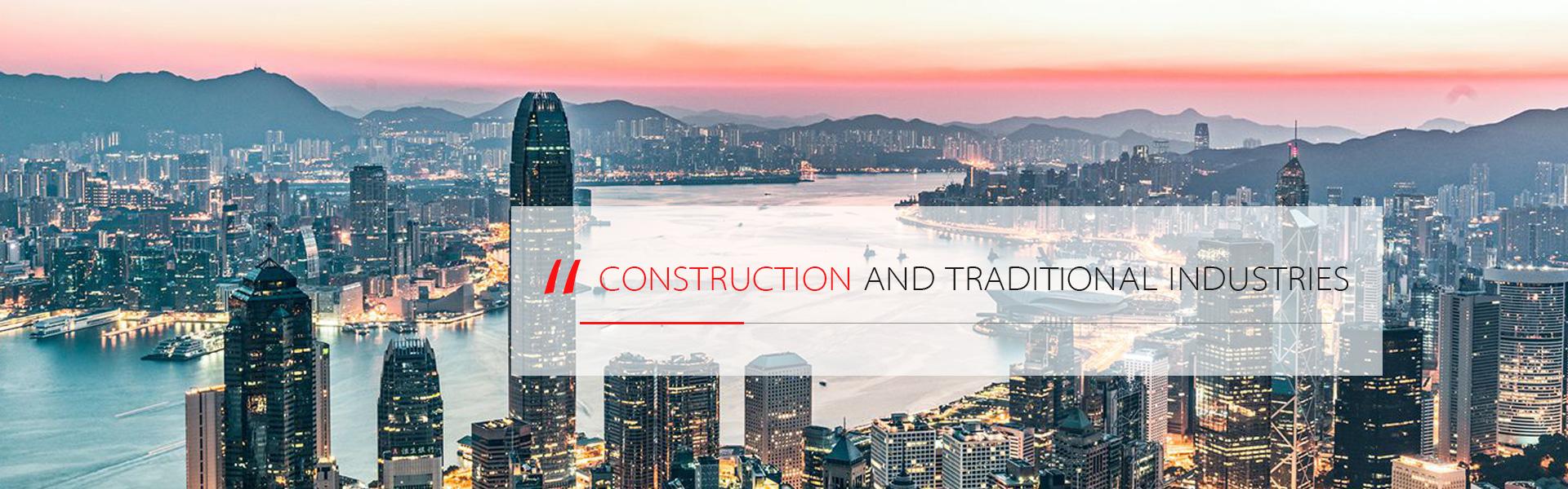 工业与建筑业