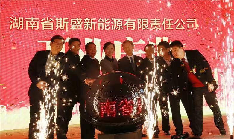 Hunan Sisheng New Energy Opening Ceremony