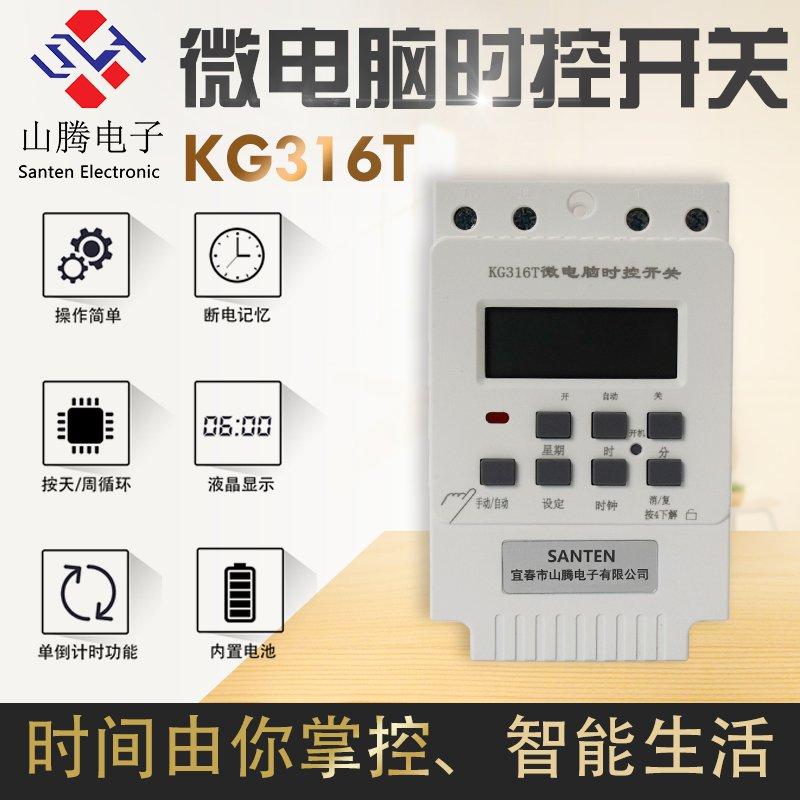 kg316t時間繼電器