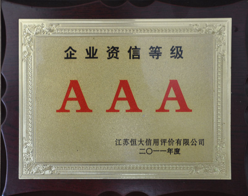 企业资信等级证书AAA