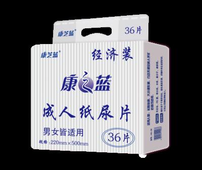 康芝蓝成人纸尿片