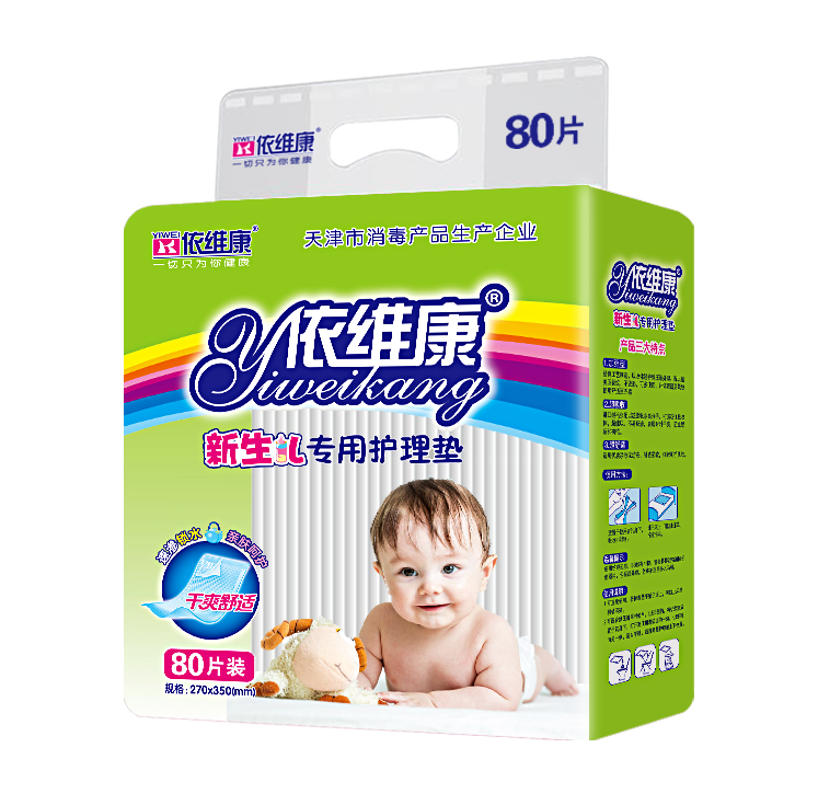 依维康新生儿专用护理垫