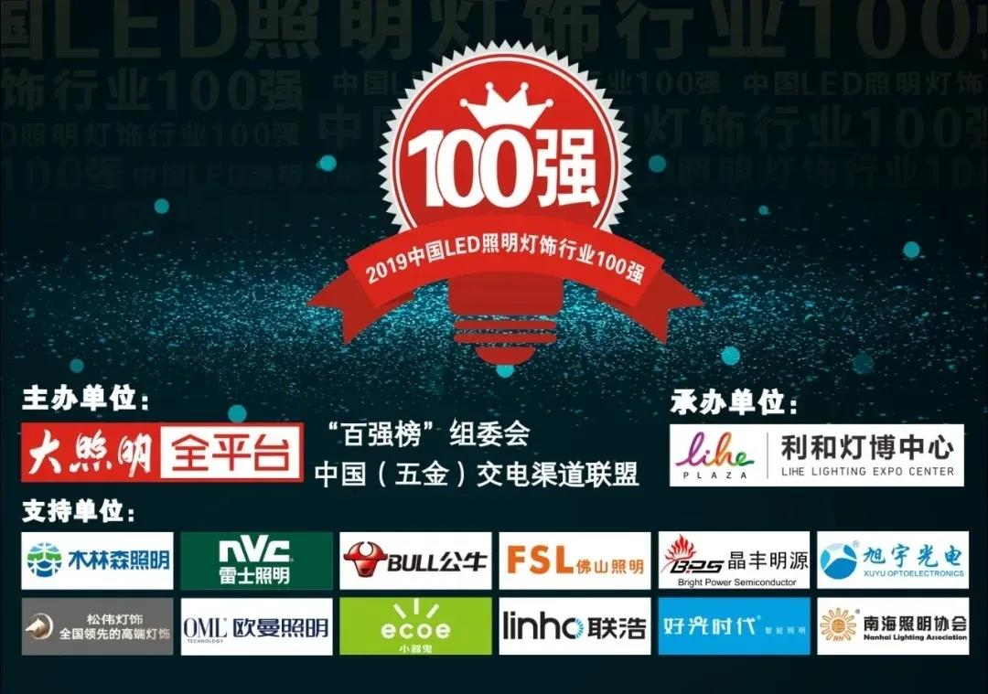 """实力!11家会员企业荣登""""2019中国LED照明灯饰行业100强"""""""