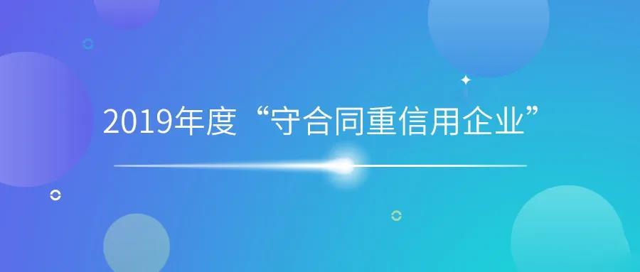 """30家会员企业上榜***批2019""""广东省守合同重信用""""企业公示名单!"""