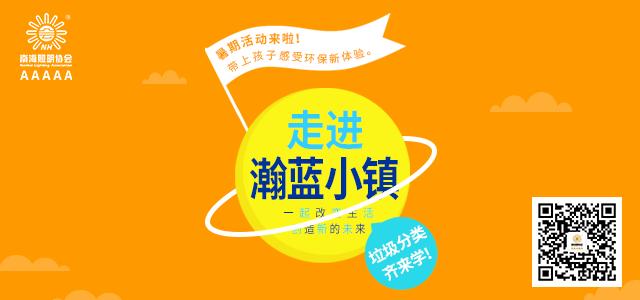 【亲子活动】8月30日暑期活动之——走进瀚蓝小镇