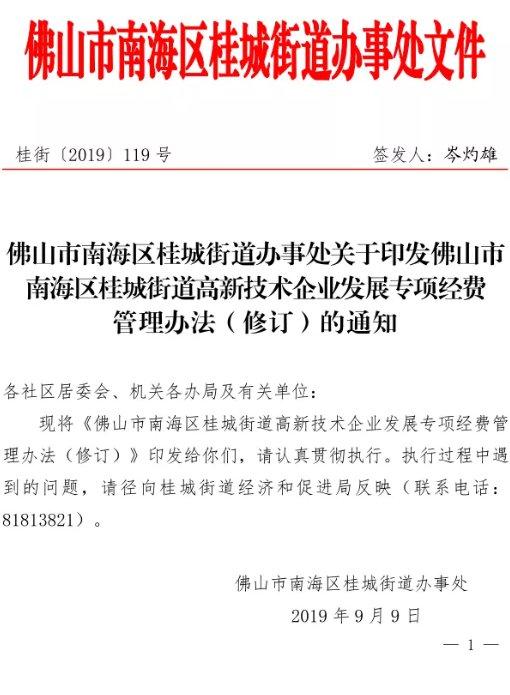 桂城高新技术企业奖励来了!