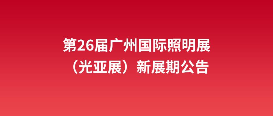 展会动态|第26届广州国际照明展览会将于8月3日至6日举行