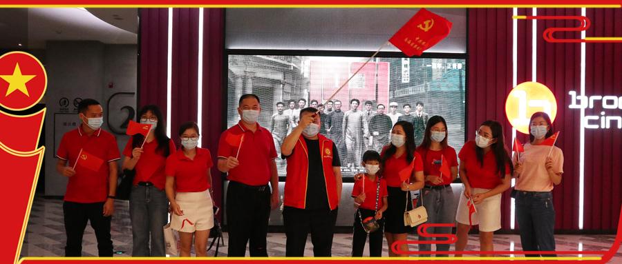 党建引领|南海照明协会党支部组织观影《1921》