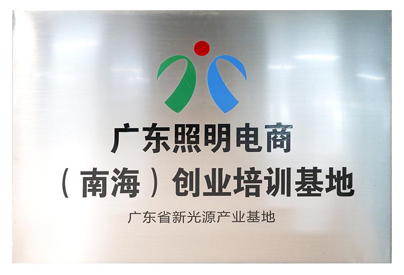 广东照明电商(南海)创业培训基地